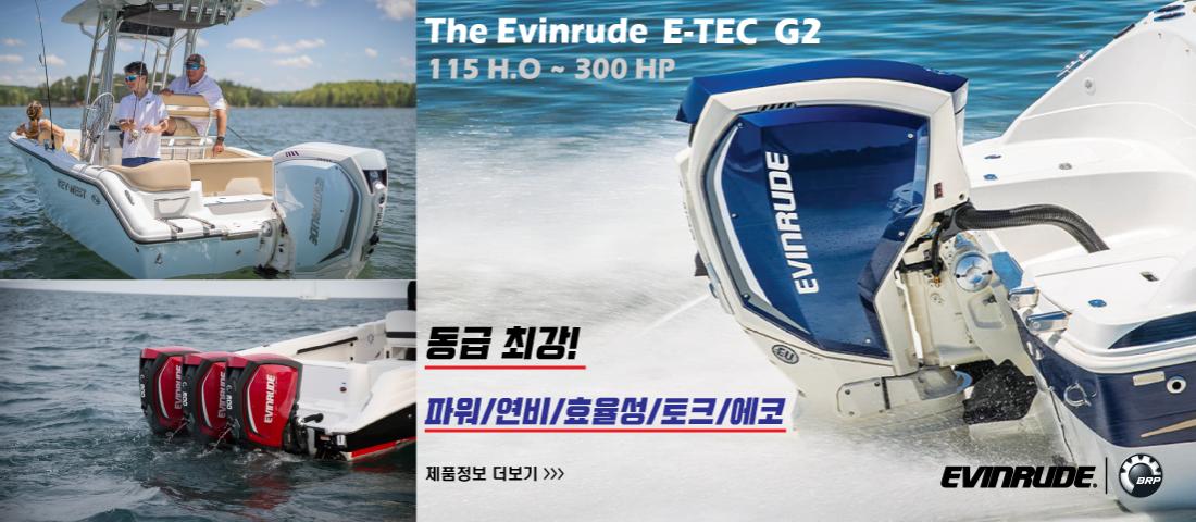 2020 E-TEC G2