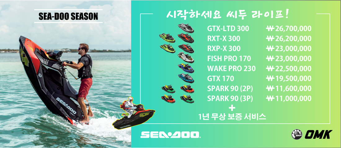 2020 SEA-DOO Price