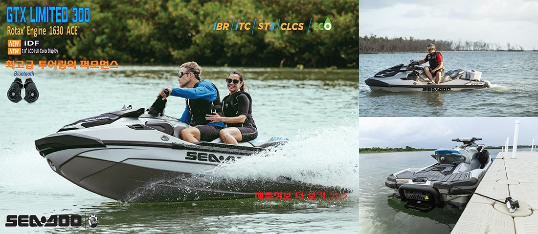 2021 SEA-DOO GTX LTD 300